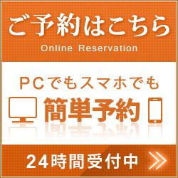https://karadarefre.jp/reserve/_menu/f:57119386?SITE_CODE=hp